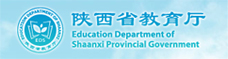 陕西教育厅